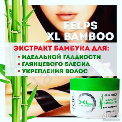 БОТОКС FELPS XL BAMBOO 500 МЛ